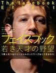 フェイスブック 若き天才の野望5億人をつなぐソーシャルネットワークはこう生まれた【電子書籍】[ David Kirkpatrick ]