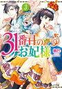 31番目のお妃様 3【電子特典付き】【電子書籍】[ 桃巴 ]
