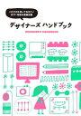 デザイナーズ ハンドブックこれだけは知っておきたいDTP・印刷の基礎知識【電子書籍】[ パイ インターナショナル ]