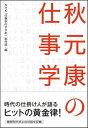 秋元康の仕事学【電子書籍】