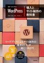 世界一わかりやすい WordPress 導入とサイト制作の教科書【電子書籍】[ 安藤篤史 ]