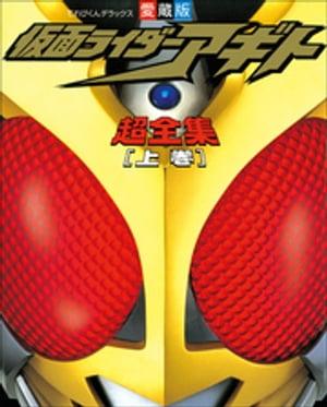 仮面ライダーアギト超全集 <上巻>【電子書籍】[ てれびくん編集部 ]
