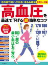 高血圧を最速で下げる(超)簡単なコツ【電子書籍】