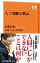 人工知能の核心【電子書籍】[ 羽生善治 ]
