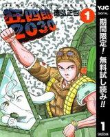狂四郎2030【期間限定無料】 1