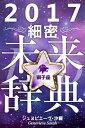 2017年占星術☆細密未来辞典獅子座【電子書籍】[ ジュヌビエーヴ・沙羅 ]