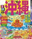 るるぶ沖縄'19【電子書籍】