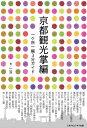 京都観光掌編 一ヶ所一編3分ガイド【電子書籍】[ 一双 ]