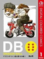 DRAGON BALL カラー版 人造人間・セル編の画像