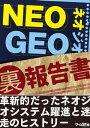 NEO GEO(裏)報告書【電子...