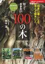 知っておきたい100の木【電子書籍】[ 田中潔 ]
