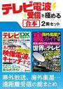 テレビ電波受信を極める【合本】【...