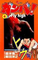 ガンバ! Fly high(4)【期間限定 無料お試し版】