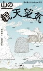 ヤマケイ新書 山の観天望気 〜雲が教えてくれる山の天気〜【電子書籍】[ 猪熊 隆之 ]