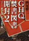 GHQ焚書図書開封2 バターン、蘭印・仏印、米本土空襲計画【電子書籍】[ 西尾幹二 ]