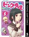 ピンク先生 5【電子書籍】[ 貞...