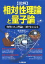 [図解]相対性理論と量子論【電子書籍】