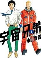 宇宙兄弟 オールカラー版の画像