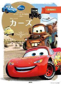 ディズニースーパーゴールド絵本 カーズ【電子書籍】[ ディズニー ]