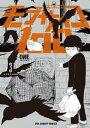 モブサイコ100(3)【電子書籍】[ ONE ]