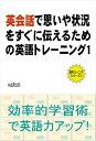 英会話で思いや状況をすぐに伝えるための英語トレーニング(1)...