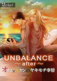 UNBALANCE〜after〜オネエ×元ヤンのヤキモチ事情【電子書籍】[ 慧 ]
