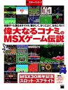 偉大なるコナミのMSXゲーム伝説...