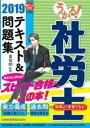 うかる! 社労士 テキスト&問題集 2019年度版【電子書籍...