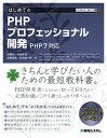 TECHNICAL MASTER はじめてのPHPプロフェッショナル開発 PHP7対応【電子書籍】[ 伊藤翔 ]