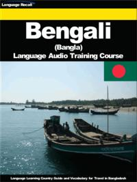 Bengali (Bangla) Language Audio Training CourseLanguage Learning Country Guide and Vocabulary for Travel in Bangladesh【電子書籍】[ Language Recall ]
