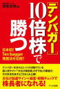 [テンバガー]10倍株で勝つ【電子書籍】[ 朝香友博 ]