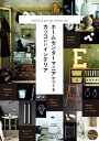 ホームセンターマニアがつくるカッコいいインテリア【電子書籍】[ Com...