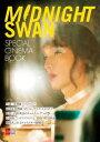 ミッドナイトスワン SPECIAL CINEMA BOOK【電子書籍】 - 楽天Kobo電子書籍ストア