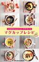 マグカップレシピ by四万十みや...