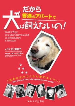 だから香港のアパートで犬は飼えないの! That's Why You Can't Have a Dog in Hong Kong:A Memoir【電子書籍】[ リンゼイ美恵子 ]