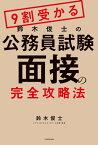 9割受かる鈴木俊士の公務員試験「面接」の完全攻略法【電子書籍】[ 鈴木俊士 ]