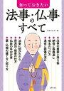 知っておきたい法事・仏事のすべて【電子書籍】 - 楽天Kobo電子書籍ストア