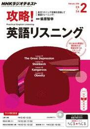 NHKラジオ 攻略!英語リスニング 2016年2月号