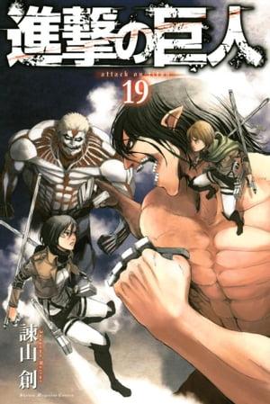 コミック, その他  attack on titan19
