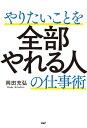 やりたいことを全部やれる人の仕事術【電子書籍】[ 岡田充弘 ] - 楽天Kobo電子書籍ストア