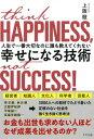 「人生で一番大切なのに誰も教えてくれない 幸せになる技術」上阪徹
