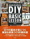 yupinoko's DIY BASIC LESSON初めてでも失敗しない おしゃれ雑貨&家具の作り方24【電子書籍】[ ゆぴのこ ]