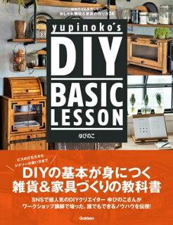 DIYの教科書