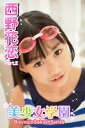 美少女学園 西野花恋 Part.2(Ver3.0)【電子書籍...