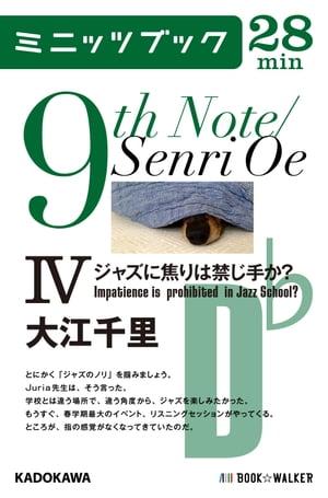 9th Note/Senri Oe IV ジャズに焦りは禁じ手か?【電子書籍】[ 大江 千里 ]