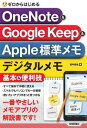 ゼロからはじめる OneNote & Google Keep & Apple標準メモ デジタルメモ基本&便利技【電子書籍】[ 田中拓也 ]