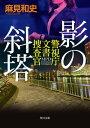 影の斜塔 警視庁文書捜査官【電子書籍】[ 麻見 和史 ]