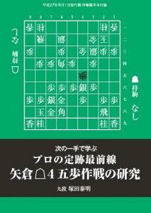 将棋世界(日本将棋連盟発行) 矢倉△4五歩作戦の研究