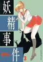 妖精事件3巻【電子書籍】[ 高河ゆん ]