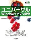 ユニバーサルWindowsアプリ...
